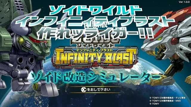 ZOIDS WILD:  INFINITY BLAST New Trailer Reveals Game's Release Date